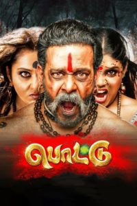 Bindi (Pottu) 2019 Full Tamil Movie Hindi Dubbed Full HD 1080p, 720p and 480p