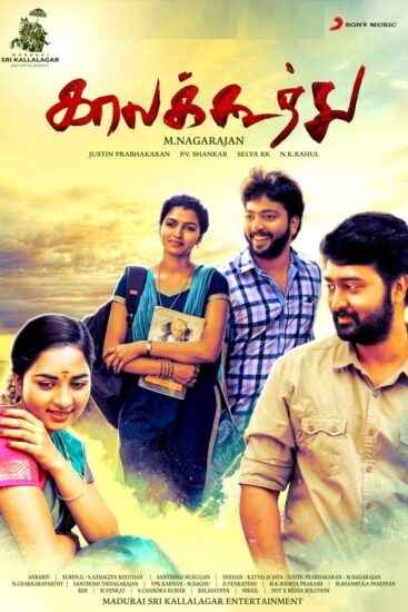 "Poster for the movie ""Kaala Koothu"""