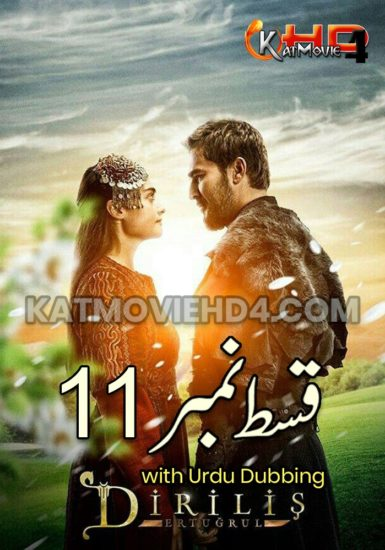 Dirilis Ertugrul Season 1 Episode 11 with Urdu Dubbing by KatMovieHD4