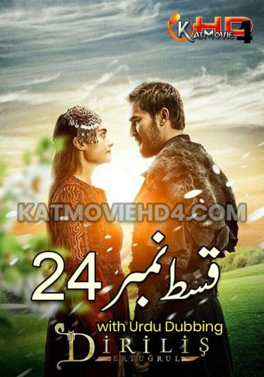 Dirilis Ertugrul Season 1 Episode 24 with Urdu Dubbing by KatMovieHD4