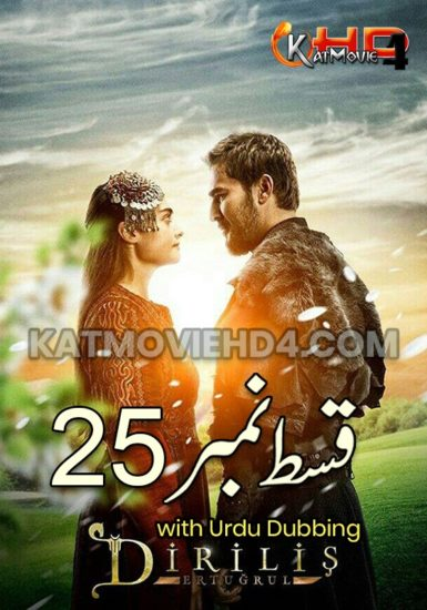 Dirilis Ertugrul Season 1 Episode 25 with Urdu Dubbing by KatMovieHD4
