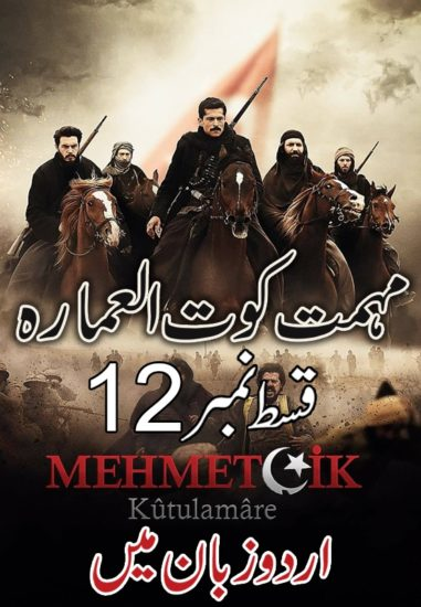 Mehmetcik Kutul Amare Season 1 Episode 12 with Urdu Subtitles by KatMovieHD4