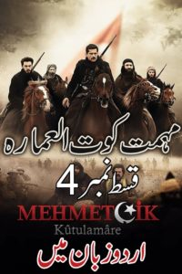 Mehmetcik Kutul Amare Season 1 Episode 4 with Urdu Subtitles