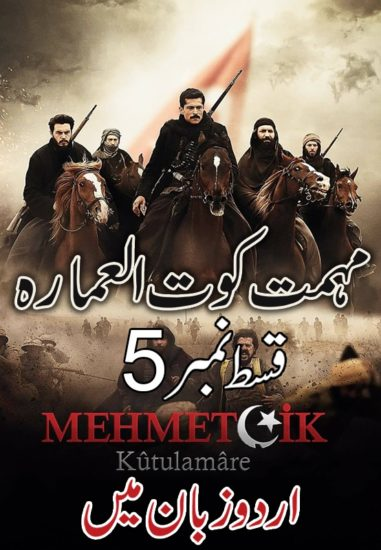 Mehmetcik Kutul Amare Season 1 Episode 5 with Urdu Subtitles by KatMovieHD4