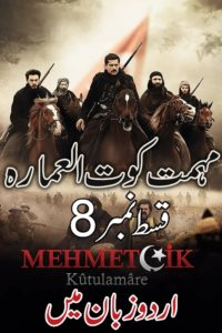 Mehmetcik Kutul Amare Season 1 Episode 8 with Urdu Subtitles