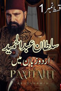 Payitaht Abdulhamid Season 1 Episode 1 in Urdu Full HD