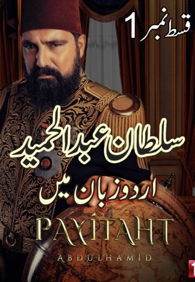 Payitaht Abdulhamid Season 1 Episode 1 in Urdu by KatMovieHD4