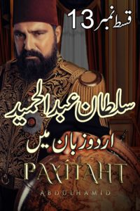 Payitaht Abdulhamid Season 1 Episode 13 in Urdu Full HD