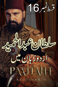 Payitaht Abdulhamid Season 1 Episode 16 in Urdu Full HD