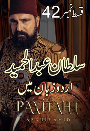 Payitaht Abdulhamid Season 1 Episode 42 in Urdu by KatMovieHD4