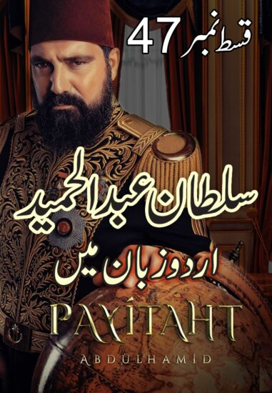 Payitaht Abdulhamid Season 1 Episode 47 in Urdu by KatMovieHD4