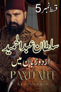 Payitaht Abdulhamid Season 1 Episode 5 in Urdu Full HD