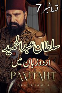 Payitaht Abdulhamid Season 1 Episode 7 in Urdu Full HD