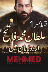 Sultan Muhammad Fateh Season 1 Episode 1 with Urdu Subtitles Download Now