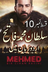 Sultan Muhammad Fateh Season 1 Episode 10 with Urdu Subtitles Download Now
