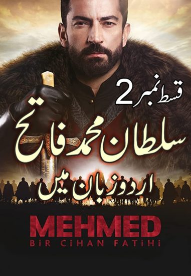 Sultan Muhammad Fateh Season 1 Episode 2 in Urdu by KatMovieHD4