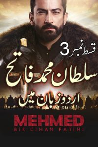 Sultan Muhammad Fateh Season 1 Episode 3 with Urdu Subtitles Download Now