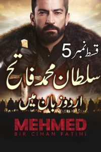Sultan Muhammad Fateh Season 1 Episode 5 with Urdu Subtitles Download Now