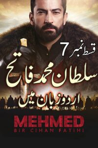 Sultan Muhammad Fateh Season 1 Episode 7 with Urdu Subtitles Download Now