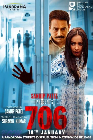 "Poster for the movie ""706"""
