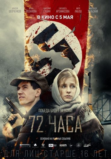 "Poster for the movie ""72  Hour's"""