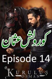 Kurulus Osman Episode 14 with Urdu Subtitles Full HD Download
