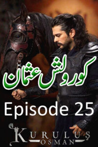 Kurulus Osman Episode 25 with Urdu Subtitles Full HD Download