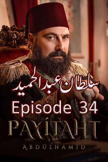 Payitaht Abdulhamid Season 2 Episode 34 with Urdu Subtitles by KatMovieHD4